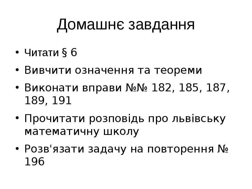 Домашнє завдання Читати § 6 Вивчити означення та теореми Виконати вправи №№ 1...