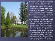 У Русові В.Стефаник прожив 26 років. Тут минуло дитинство трьох його синів — ...