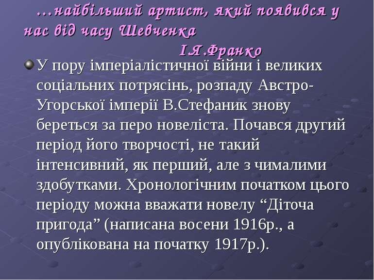 …найбільший артист, який появився у нас від часу Шевченка І.Я.Франко У пору і...
