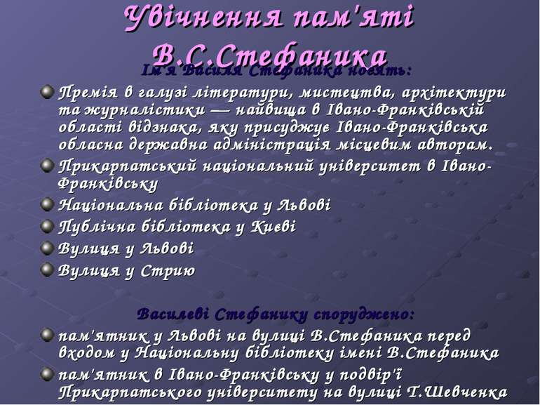 Увічнення пам'яті В.С.Стефаника Ім'я Василя Стефаника носять: Премія в галузі...