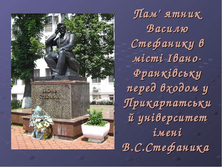 Пам' ятник Василю Стефанику в місті Івано-Франківську перед входом у Прикарпа...