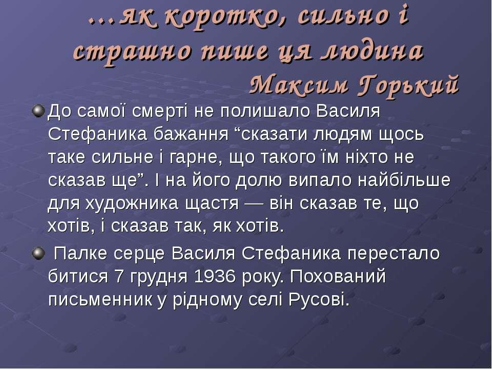 …як коротко, сильно і страшно пише ця людина Максим Горький До самої смерті н...