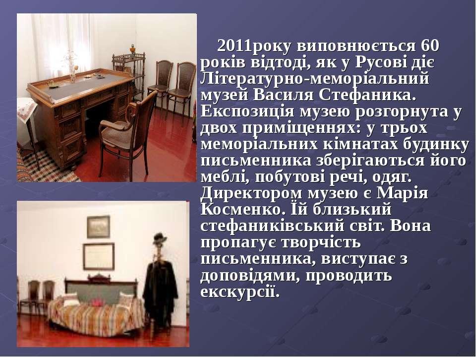 2011року виповнюється 60 років відтоді, як у Русові діє Літературно-меморіаль...