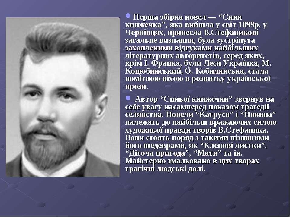 """Перша збірка новел — """"Синя книжечка"""", яка вийшла у світ 1899р. у Чернівцях, п..."""