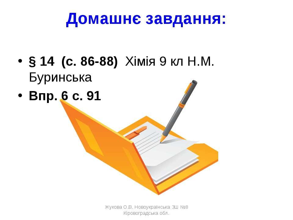 Домашнє завдання: § 14 (с. 86-88) Хімія 9 кл Н.М. Буринська Впр. 6 с. 91 Жуко...