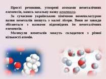 Прості речовини, утворені атомами неметалічних елементів, мають загальну назв...