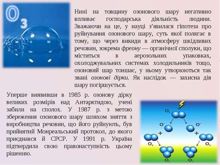 Нині на товщину озонового шару негативно впливає господарська діяльність люди...