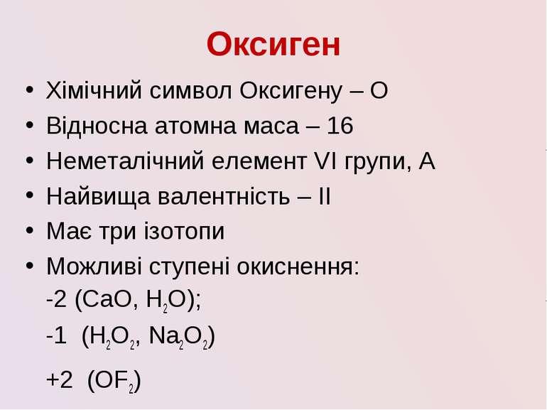 Оксиген Хімічний символ Оксигену – О Відносна атомна маса – 16 Неметалічний е...