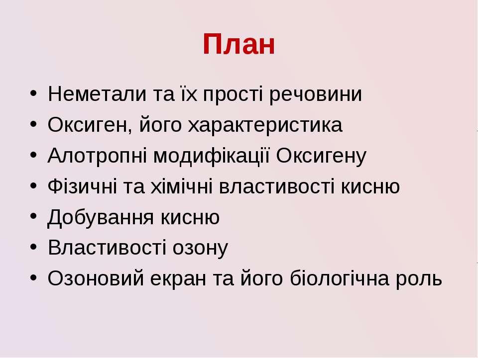План Неметали та їх прості речовини Оксиген, його характеристика Алотропні мо...