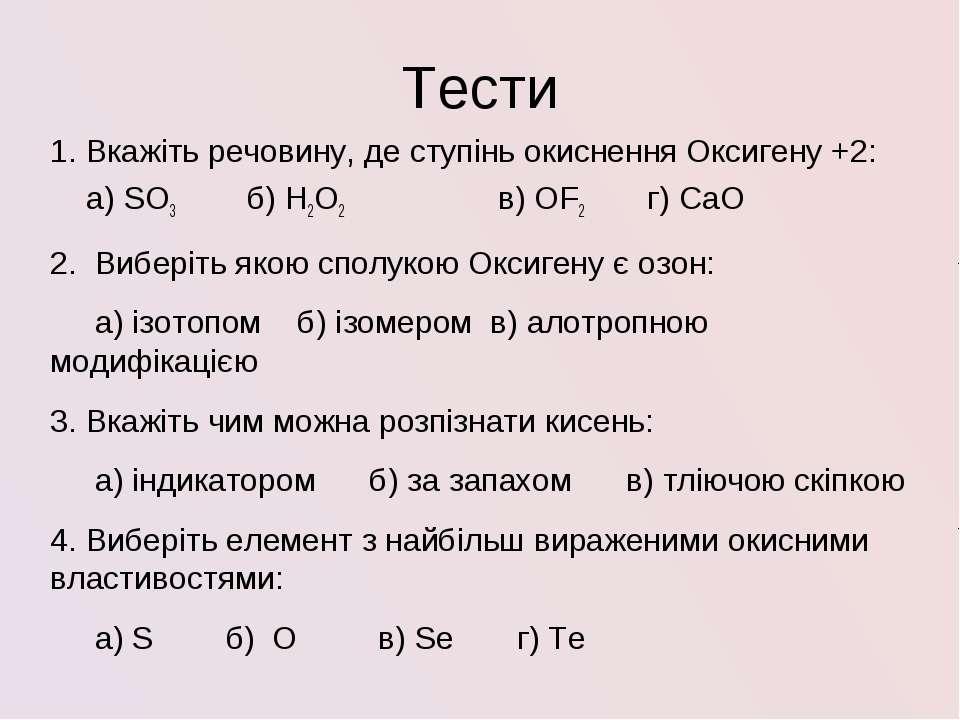 Тести 1. Вкажіть речовину, де ступінь окиснення Оксигену +2: а) SO3 б) H2O2 в...