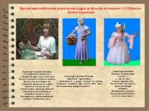 Презентація майбутніми режисерами кадрів до фільмів за творами О.С.Пушкіна Зр...