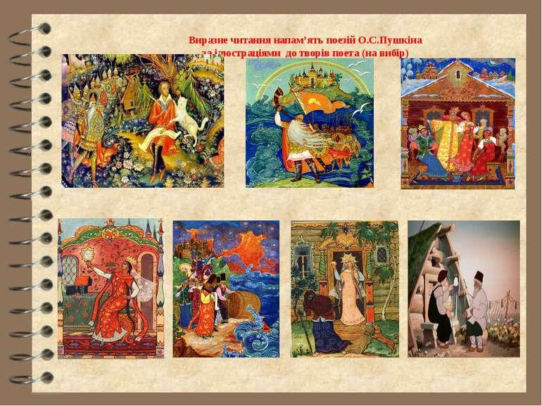 Виразне читання напам'ять поезій О.С.Пушкіна за ілюстраціями до творів поета ...