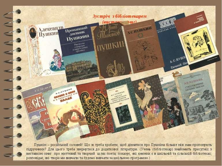 Зустріч з бібліотекарем (виставка книг) Пушкін – російський соловей! Що ж тре...