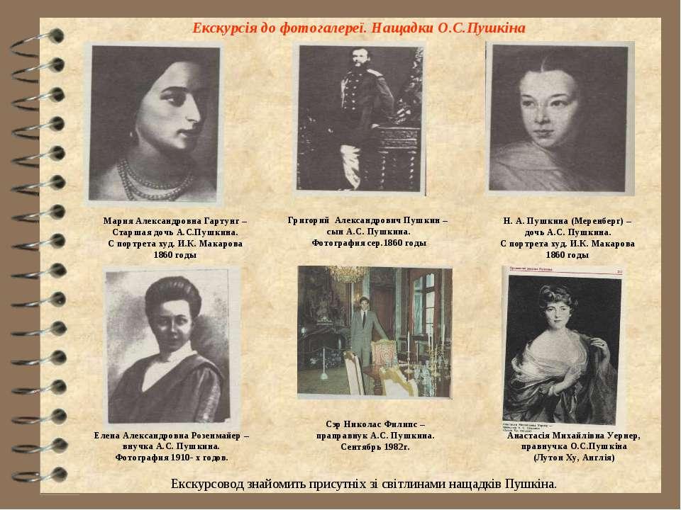Мария Александровна Гартунг – Старшая дочь А.С.Пушкина. С портрета худ. И.К. ...