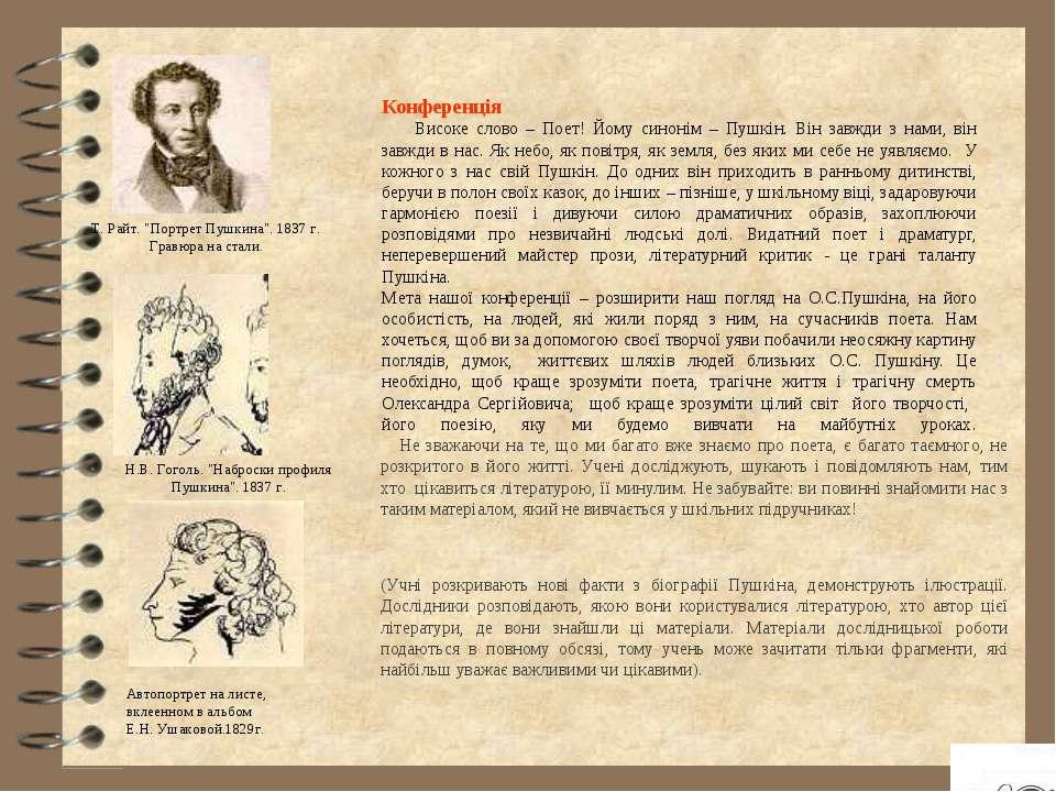Конференція Високе слово – Поет! Йому синонім – Пушкін. Він завжди з нами, ві...