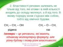 2. Властивості речовин залежать не тільки від того, які атоми і в якій кілько...
