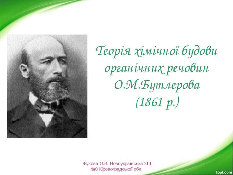 Теорія хімічної будови органічних речовин О.М.Бутлерова (1861 р.) Жукова О.В....