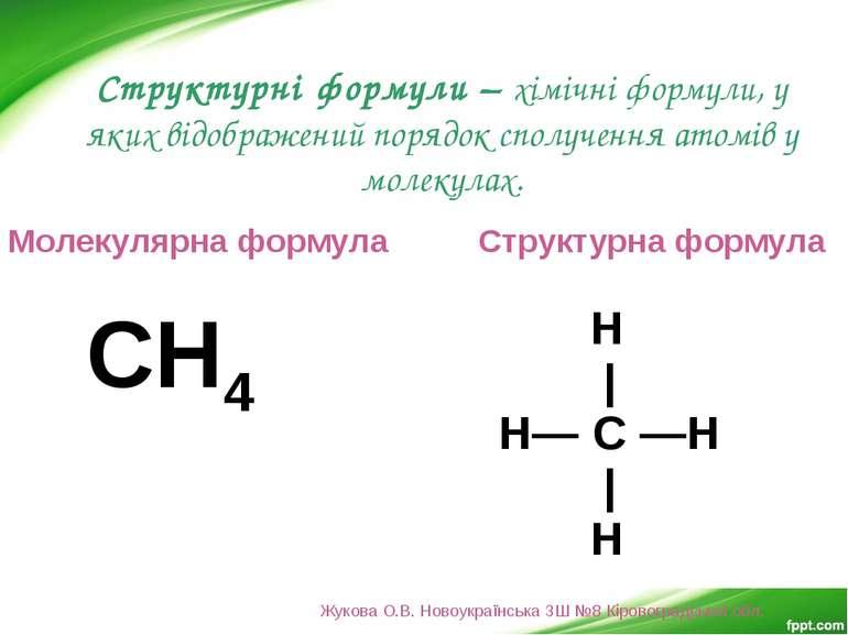 Структурні формули – хімічні формули, у яких відображений порядок сполучення ...