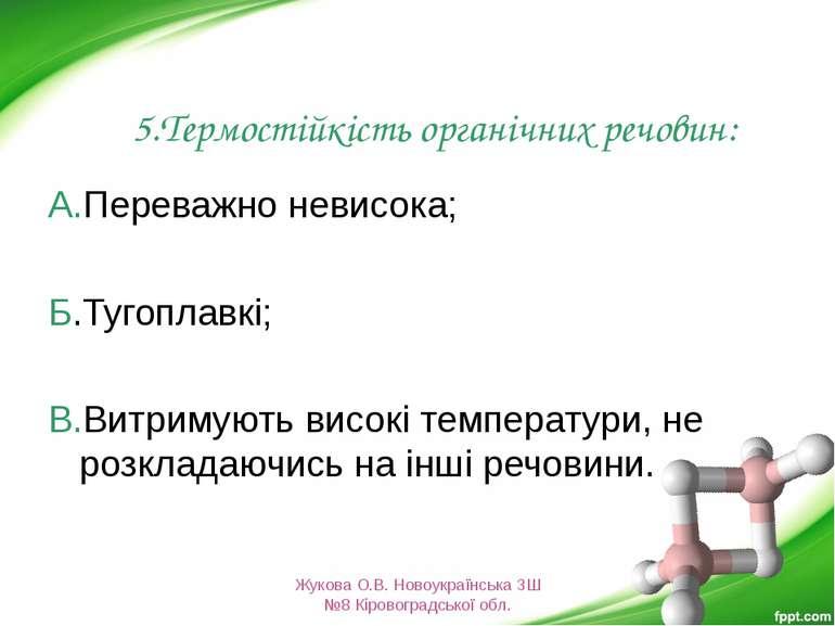5.Термостійкість органічних речовин: А.Переважно невисока; Б.Тугоплавкі; В.Ви...