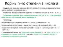 Корінь n–го степеня з числа а Квадратним коренем (коренем другого степеня) з ...