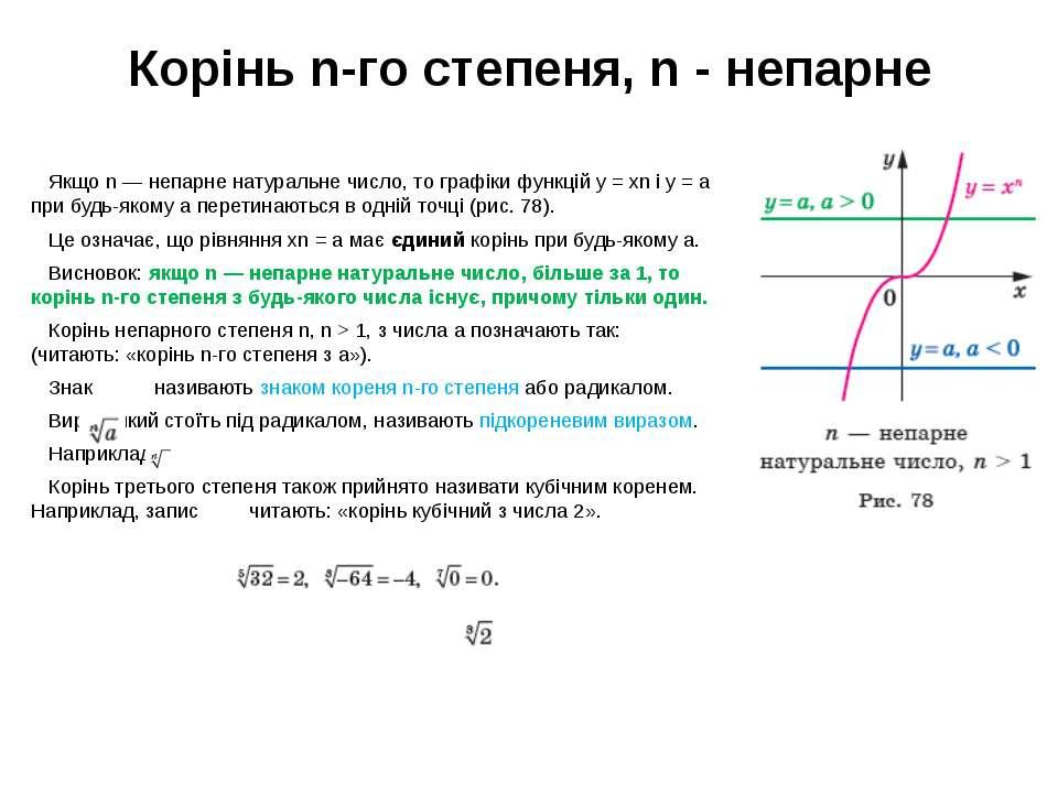 Корінь n-го степеня, n - непарне Якщо n — непарне натуральне число, то графік...