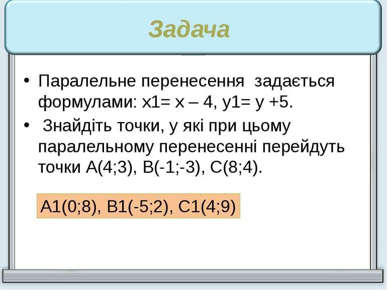 Задача Паралельне перенесення задається формулами: х1= х – 4, у1= у +5. Знайд...