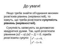 До уваги! Якщо треба знайти об'єднання множин розв'язків рівнянь (нерівностей...