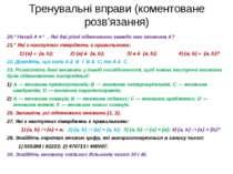 Тренувальні вправи (коментоване розв'язання) 20.° Нехай A ≠ ∅. Які дві різні ...