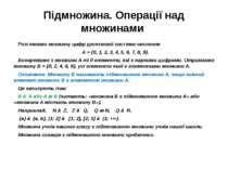 Підмножина. Операції над множинами Розглянемо множину цифр десяткової системи...