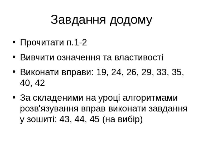 Завдання додому Прочитати п.1-2 Вивчити означення та властивості Виконати впр...