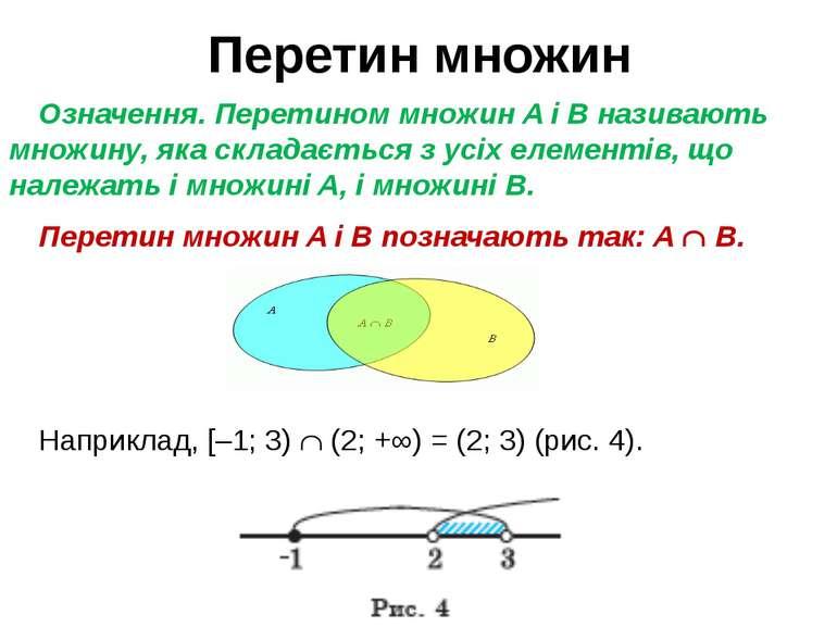 Перетин множин Означення. Перетином множин A і B називають множину, яка склад...