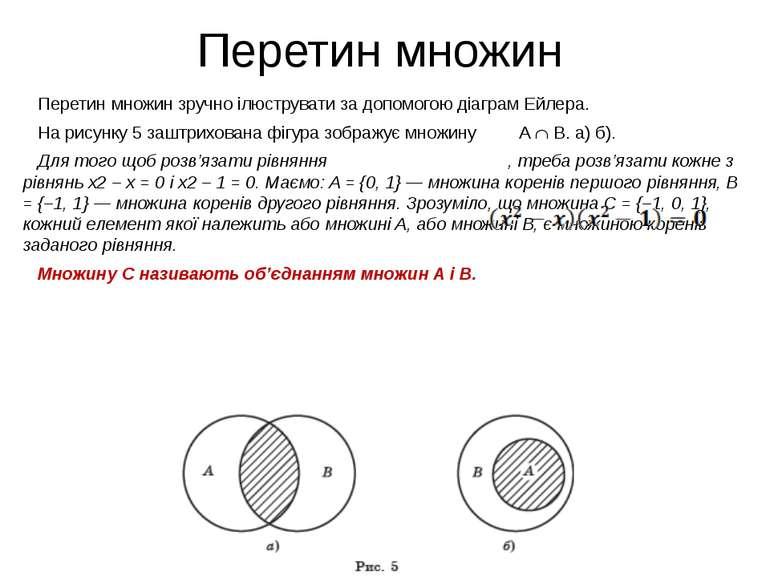 Перетин множин Перетин множин зручно ілюструвати за допомогою діаграм Ейлера....