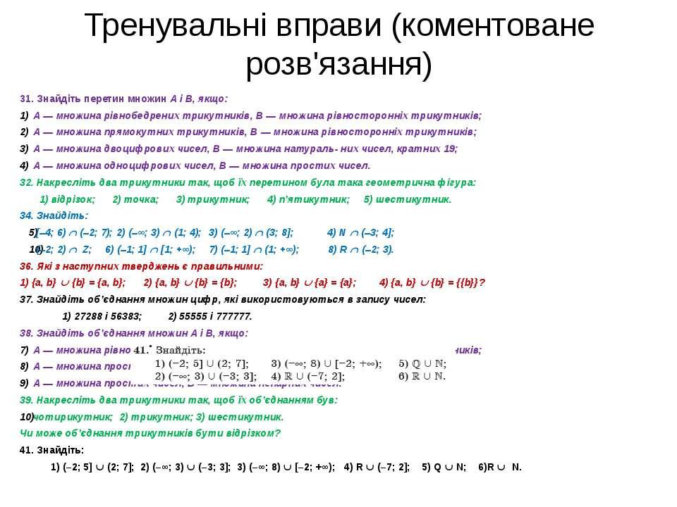 Тренувальні вправи (коментоване розв'язання) 31. Знайдіть перетин множин A і ...