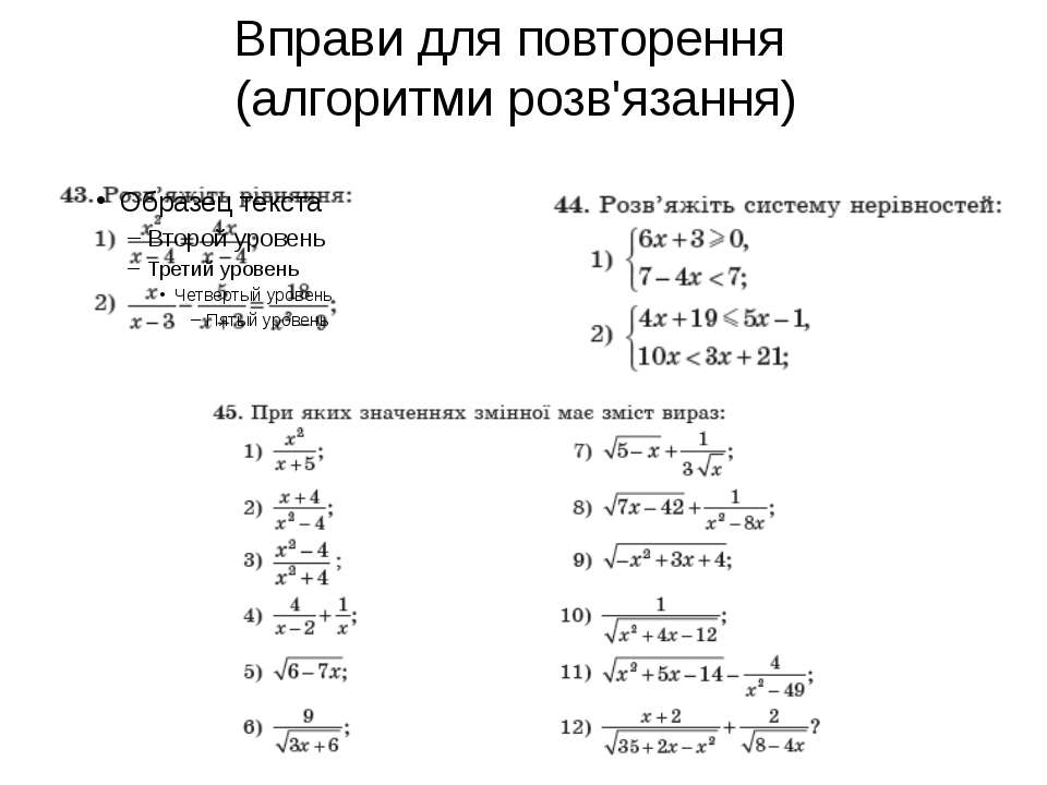 Вправи для повторення (алгоритми розв'язання)