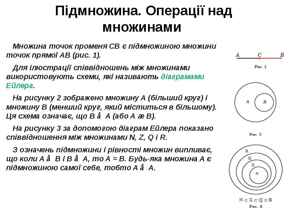 Підмножина. Операції над множинами Множина точок променя CB є підмножиною мно...