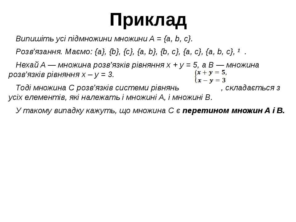 Приклад Випишіть усі підмножини множини A = {a, b, c}. Розв'язання. Маємо: {a...
