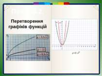 Пункт 4.2. Перетворення у = f(x) у =  f(x) . За означенням модуля числа, для ...