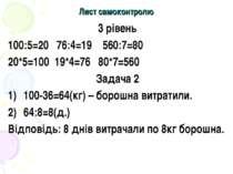Лист самоконтролю 3 рівень 100:5=20 76:4=19 560:7=80 20*5=100 19*4=76 80*7=56...