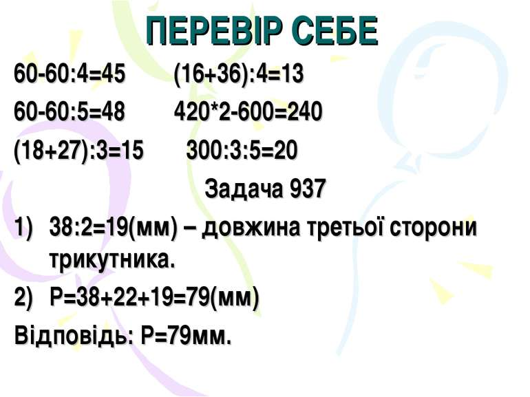 ПЕРЕВІР СЕБЕ 60-60:4=45 (16+36):4=13 60-60:5=48 420*2-600=240 (18+27):3=15 30...
