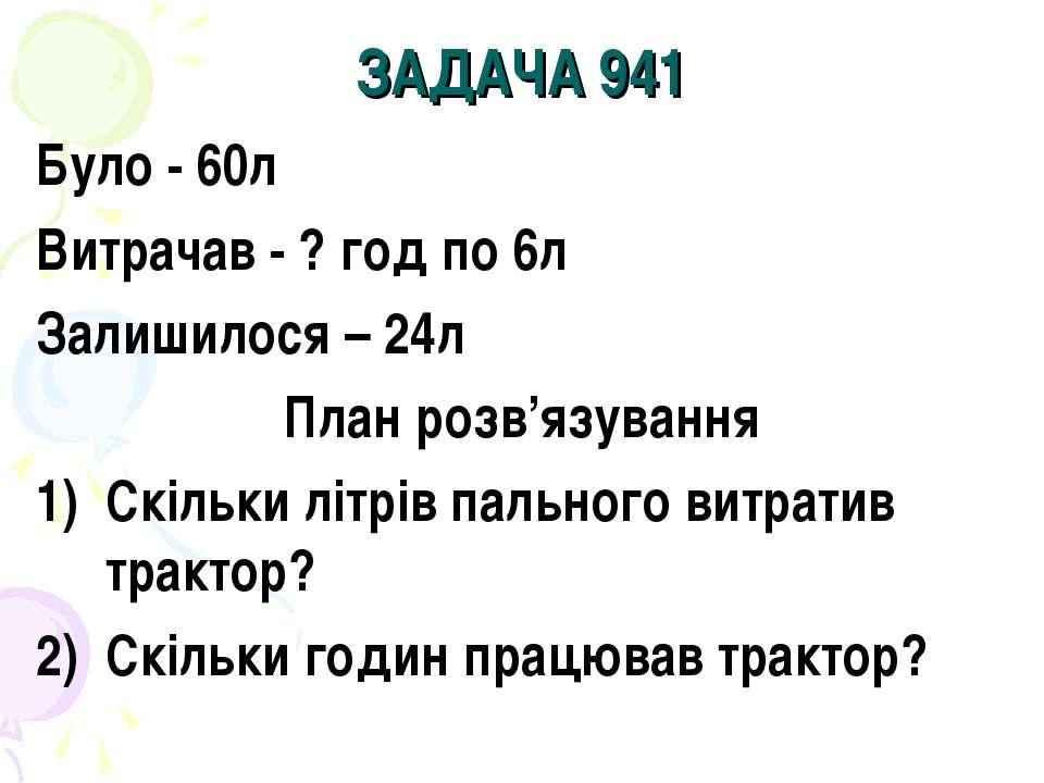 ЗАДАЧА 941 Було - 60л Витрачав - ? год по 6л Залишилося – 24л План розв'язува...