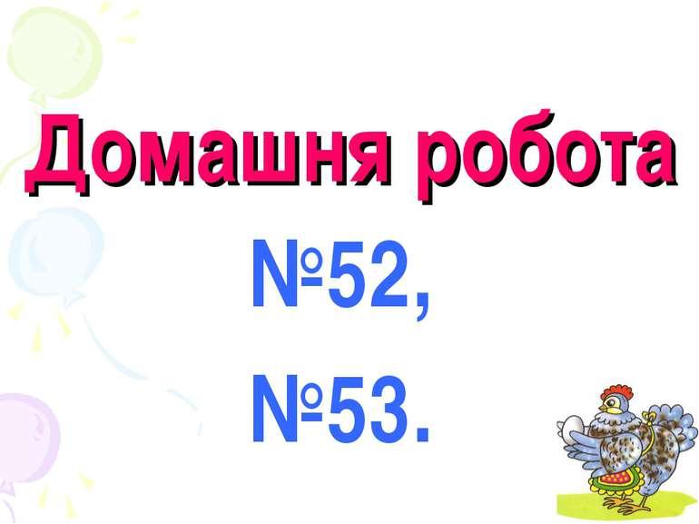 Домашня робота №52, №53.