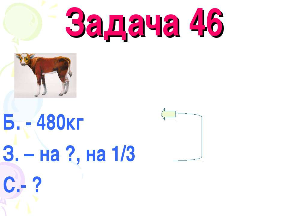 Задача 46 Б. - 480кг З. – на ?, на 1/3 С.- ?