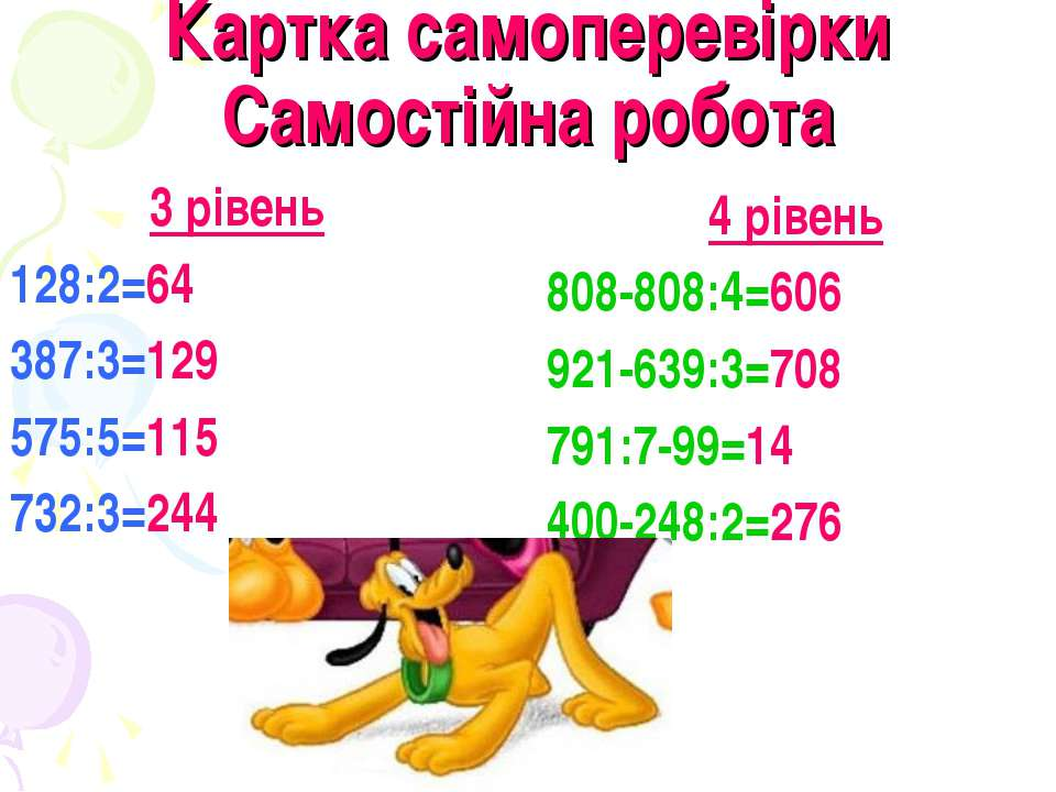 Картка самоперевірки Самостійна робота 3 рівень 128:2=64 387:3=129 575:5=115 ...