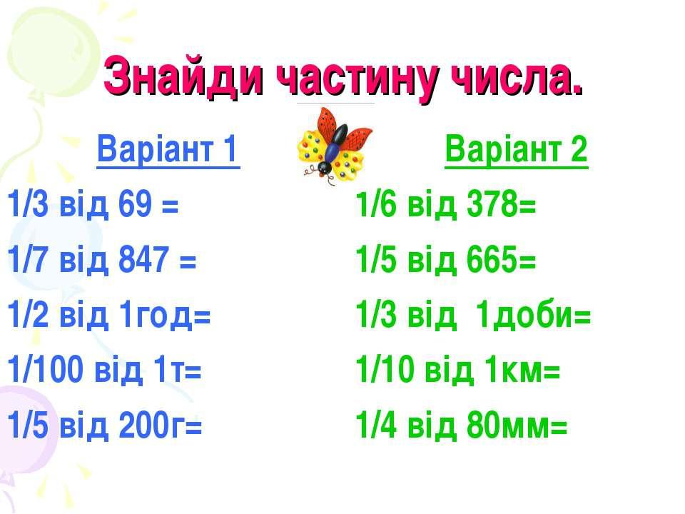 Знайди частину числа. Варіант 1 1/3 від 69 = 1/7 від 847 = 1/2 від 1год= 1/10...