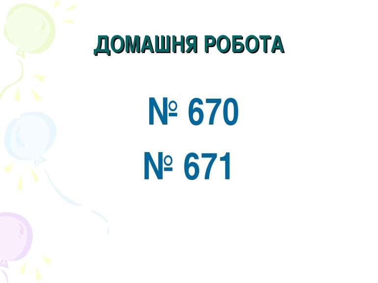 ДОМАШНЯ РОБОТА № 670 № 671