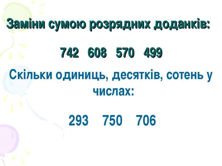 Заміни сумою розрядних доданків: 742 608 570 499 Скільки одиниць, десятків, с...