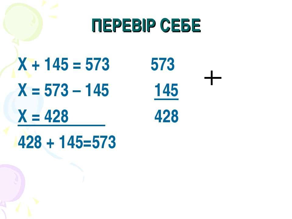 ПЕРЕВІР СЕБЕ Х + 145 = 573 573 Х = 573 – 145 145 Х = 428 428 428 + 145=573