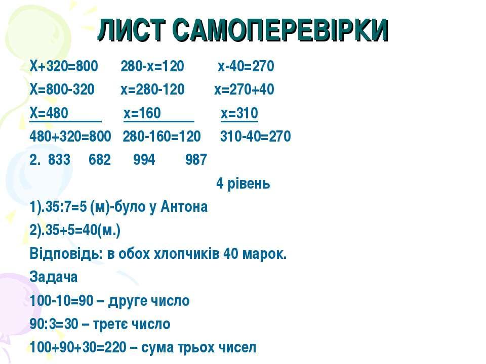 ЛИСТ САМОПЕРЕВІРКИ Х+320=800 280-х=120 х-40=270 Х=800-320 х=280-120 х=270+40 ...