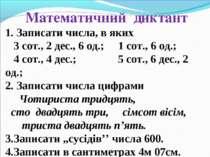 Математичний диктант 1. Записати числа, в яких 3 сот., 2 дес., 6 од.; 1 сот.,...