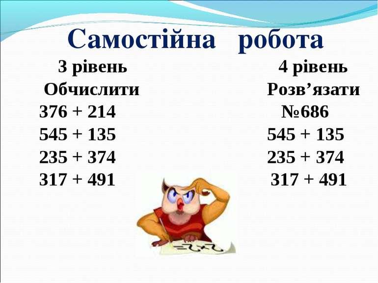 Самостійна робота 3 рівень 4 рівень Обчислити Розв'язати 376 + 214 №686 545 +...